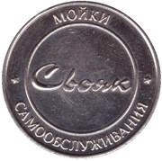 Jeton de lavage automobile - Brother-in-law (Volgodonsk) – avers