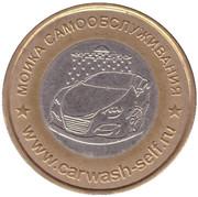 Jeton de lavage automobile (poisson ; Saint-Pétersbourg) – avers