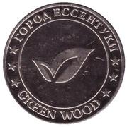 Jeton de lavage automobile - Green Wood (Essentuki) – avers