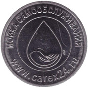 Jeton de lavage automobile - Carex24  ( Moscou) – avers