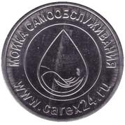 Jeton de lavage automobile - Carex24  ( Moscou) – revers