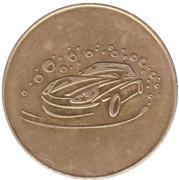 Jeton de lavage automobile - Vega (Ufa) – revers