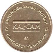 Jeton de lavage automobile - Carsam 50 (Volgograd) – revers