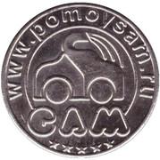 Jeton de lavage automobile - Pomoysam 100 (Tula) – revers