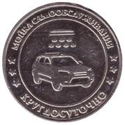 Jeton de lavage automobile - Green Wood (Essentuki) – revers