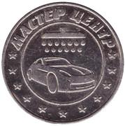 Jeton de lavage automobile - Master Center (Gorno-Dgutscii) – avers