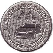 Jeton de lavage automobile - Market Kavminvodsky – avers