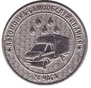 Jeton de lavage automobile - Market Kavminvodsky – revers