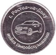 Jeton de lavage automobile - Aquarally (Rostov-on-don) – revers
