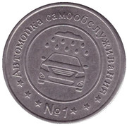 Jeton de lavage automobile - Car Wash №1 (Mikhaylovsk) – avers