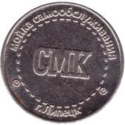 Jeton de lavage automobile - SMK Nerta Selfwash (Lipetsk) – avers