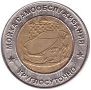 Jeton de lavage automobile - Mal'kovo (Naro-Fominsk) – revers