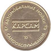 Jeton de lavage automobile - Carsam 10 (Volgograd) – avers