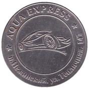 Jeton de lavage automobile - Aqua Express (Nezhinsky) – avers