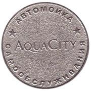 Jeton de lavage automobile - Aqua City – avers