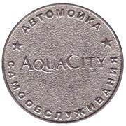 Jeton de lavage automobile - Aqua City – revers