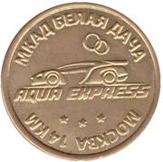 Jeton de lavage automobile - Aqua Express (Moscou) – revers