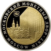 Token - Moscow Mint (Moscow) -  revers