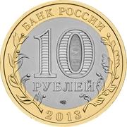 10 roubles République du Daghestan -  avers
