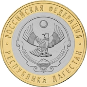 10 roubles République du Daghestan -  revers