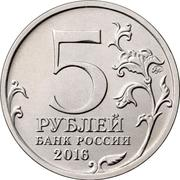 5 Roubles (Kiev) -  avers