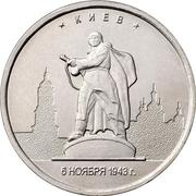 5 Roubles (Kiev) -  revers