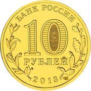 10 Roubles (Université d'été 2013 à Kazan) -  avers