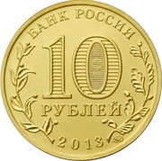 10 Roubles (Constitution) -  avers