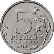 5 Roubles (150ème anniversaire de la Société historique de Russie) -  avers
