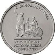 5 Roubles (150ème anniversaire de la Société historique de Russie) -  revers