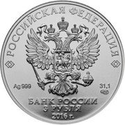 3 Rubles (Saint George the Victorious (Silver Bullion Coinage)) -  avers