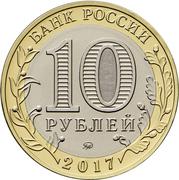 10 Rubles (Olonets, Karelia) -  avers