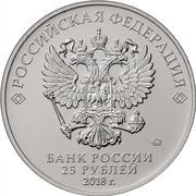 25 Roubles (Coupe du monde de football Russie 2018) -  avers