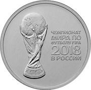 25 roubles (Trophée de la coupe du monde de la FIFA) -  revers