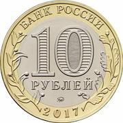 10 Roubles (Oblast d'Oulianovsk) -  avers