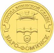 10 roubles Naro-Fominsk -  revers