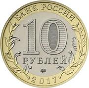 10 roubles (Tambov Region) -  avers