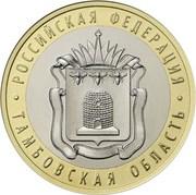 10 roubles (Tambov Region) -  revers