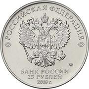 25 Rubles (2018 FIFA World Cup Russia - Mascot) -  avers