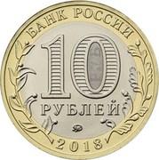 10 roubles Oblast de Kourgan -  avers