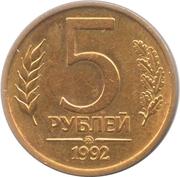 5 roubles -  revers