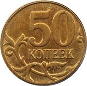 50 kopecks (Tranche lisse ; magnétique) -  revers