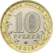 10 Rubles (Gorokhovets, Vladimir region (1168)) -  avers