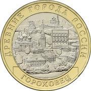 10 Rubles (Gorokhovets, Vladimir region (1168)) -  revers