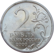 2 roubles Novorossiysk -  avers