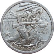 2 roubles Novorossiysk -  revers