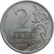 2 roubles Moscou -  avers
