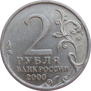 2 roubles Mourmansk -  avers