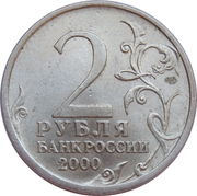 2 roubles Stalingrad -  avers