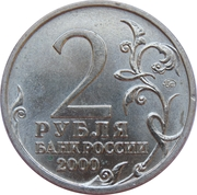 2 roubles Smolensk -  avers